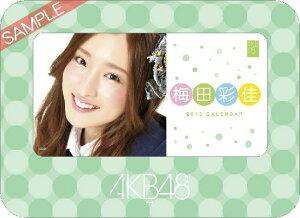 【送料無料】卓上 AKB48-118梅田 彩佳 2013 カレンダー
