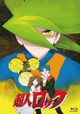 超人ロック<劇場版>【Blu-ray】 [ 難波圭一 ]
