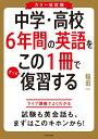 カラー改訂版 中学・高校6年間の英語をこの1冊でざっと復習する [ 稲田 一 ]