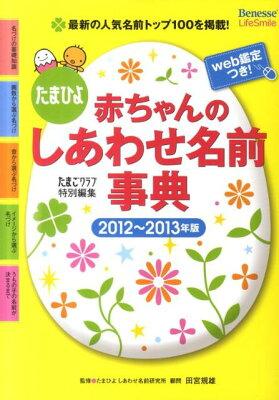 【送料無料】赤ちゃんのしあわせ名前事典(2012~2013年版)