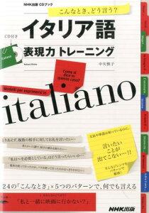 【楽天ブックスならいつでも送料無料】こんなとき、どう言う?イタリア語表現力トレーニング [ ...