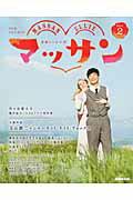 【送料無料】マッサン(part2) [ NHK出版 ]