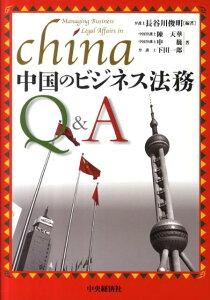 【送料無料】中国のビジネス法務Q&A