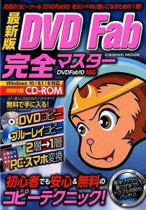 最新版DVD Fab完全マスター Windows10/8.1/8対応 (COSMIC MOOK)