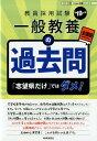 楽天ブックスで買える「一般教養の過去問('19年度) (Hyper実戦シリーズ) [ 時事通信出版局 ]」の画像です。価格は2,052円になります。