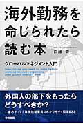 【楽天ブックスならいつでも送料無料】海外勤務を命じられたら読む本 [ 白藤香 ]