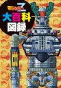 マジンガーZ大百科図録 [ 永井 豪 ]