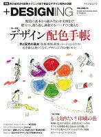 9784839975708 - デザイン関連の書籍・雑誌も読み放題「AmazonのKindle Unlimited」