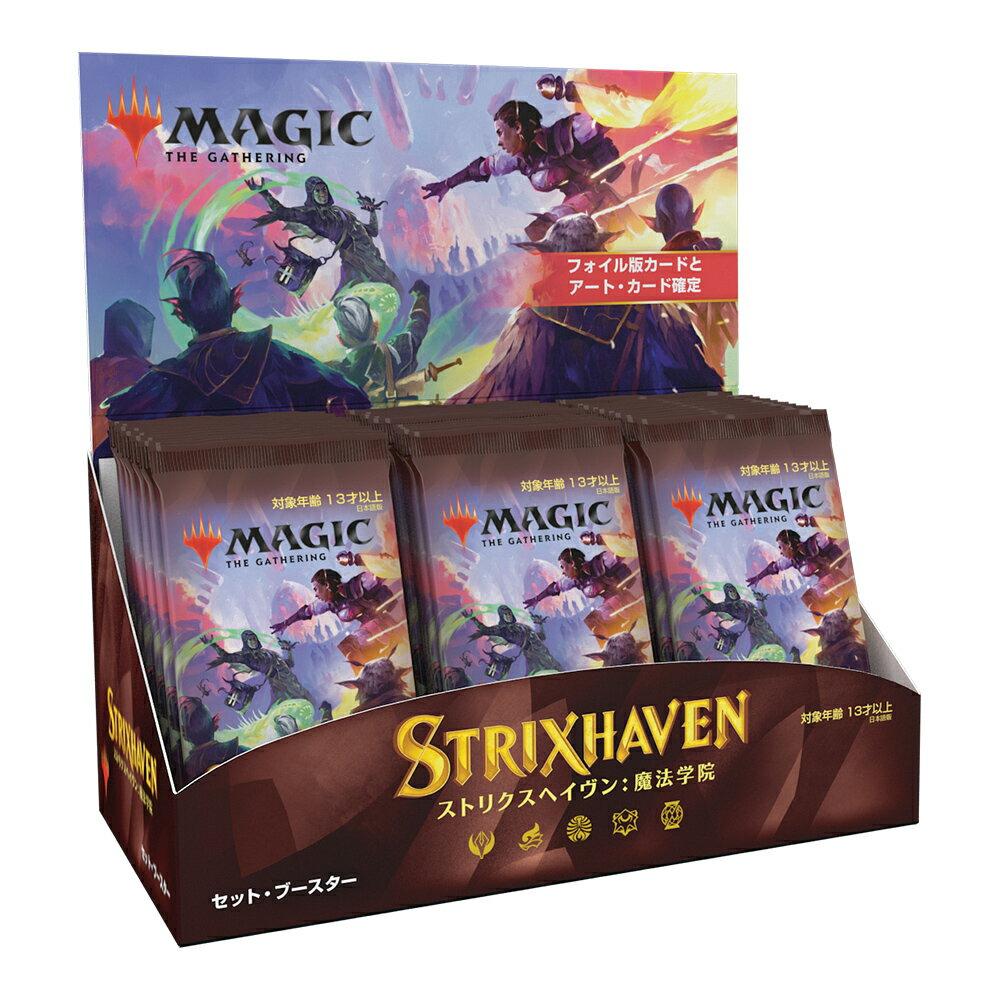マジック:ザ・ギャザリング ストリクスヘイヴン:魔法学院 セット・ブースター 日本語版 【30パック入りBOX】