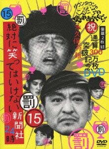 【送料無料】ダウンタウンのガキの使いやあらへんで!!(祝)通算300万枚突破記念DVD 永久保存版 1...