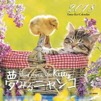 カレンダー2018 夢見るニャンコ