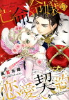 亡命令嬢の恋愛契約 (エメラルドコミックス ハーモニィコミックス) [ 黒百合姫 ]