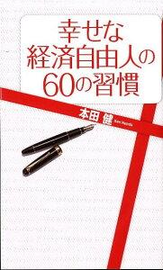 【送料無料】幸せな経済自由人の60の習慣 [ 本田健 ]