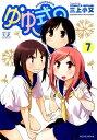 ゆゆ式(7) (まんがタイムKRコミックス KIRARA MENU) [ 三上小又 ]...