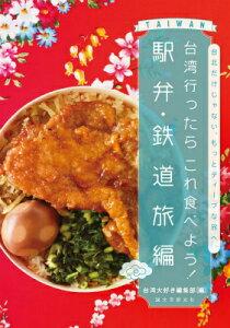 【楽天ブックスならいつでも送料無料】台湾行ったらこれ食べよう! 駅弁・鉄道旅編 [ 台湾大好...