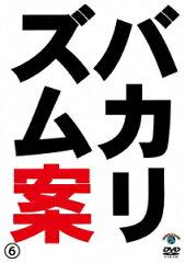 【送料無料】【GWポイント3倍】バカリズム ライブ 番外編 「バカリズム案6」 [ バカリズム ]
