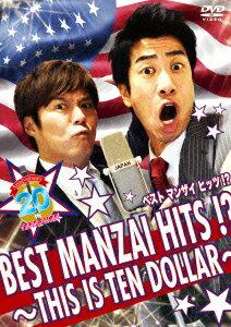 【楽天ブックスならいつでも送料無料】BEST MANZAI HITS !? 〜THIS IS TEN DOLLAR〜 [ テンダラ...