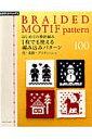 【送料無料】はじめての棒針編み1枚でも使える編み込みパターン100