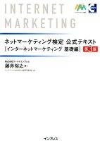 ネットマーケティング検定公式テキストインターネットマーケティング基礎編第3版