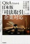 Q&Aでわかる日本版「司法取引」への企業対応 新たな協議・合意制度とその対応 [ 名取俊也 ]
