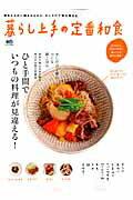 【送料無料】暮らし上手の定番和食