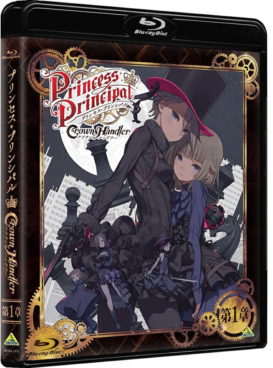 プリンセス・プリンシパル Crown Handler 第1章(特装限定版)【Blu-ray】