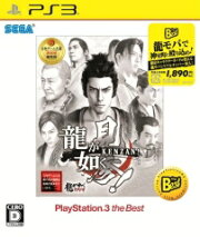 龍が如く 見参! PlayStation3 the Best