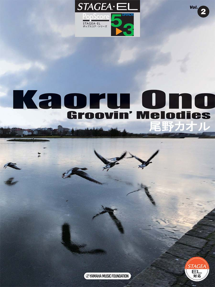 STAGEA・EL ポップスコア・シリーズ 5〜3級 Vol.2 尾野カオル「Groovin' Melodies」画像