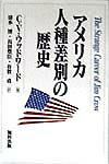 【送料無料】アメリカ人種差別の歴史新装版 [ C.ヴァン・ウッドワード ]