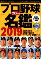 プロ野球カラー名鑑(2019)