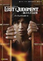 LOST JUDGMENT:裁かれざる記憶 パーフェクトレポート