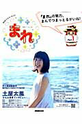 【楽天ブックスならいつでも送料無料】まれ(part1) [ NHK出版 ]