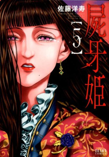 屍牙姫 5