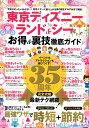 東京ディズニーランド&シーお得&裏技徹底ガイド (COSMI