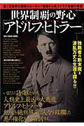 「世界制覇の野心『アドルフ・ヒトラー』」の表紙