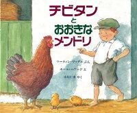 【バーゲン本】チビタンとおおきなメンドリ