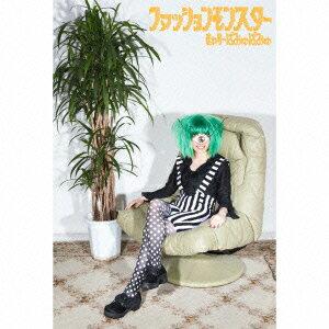 【送料無料】ファッションモンスター(初回限定盤) [ きゃりーぱみゅぱみゅ ]