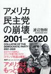 アメリカ民主党の崩壊2001-2020 [ 渡辺 惣樹 ]