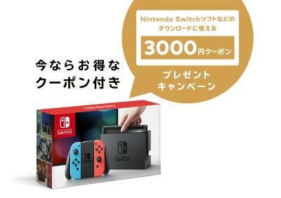 楽天ブックスお買い得!Nintendo Switch Joy-Con(L) ネオンブルー/(R) ネオンレッド