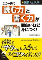 この一冊で「読む力」と「書く力」が面白いほど身につく!(9784413095716)