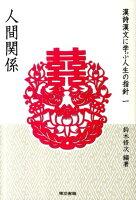 【バーゲン本】漢詩漢文に学ぶ人生の指針 全7巻