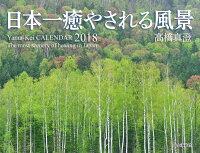 カレンダー2018 日本一癒される風景 高橋真澄