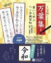 元号「令和」の由来をたどる万葉集を書いて学ぶペン字練習帖 (