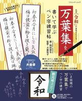 元号「令和」の由来をたどる万葉集を書いて学ぶペン字練習帖