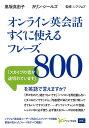 オンライン英会話すぐに使えるフレーズ800 [ 黒坂真由子カリン・……