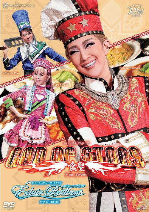 星組宝塚大劇場公演 ミュージカル・フルコース『GOD OF STARS-食聖ー』/スペース・レビュー・ファンタジア『Eclair Brillant 』画像
