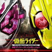 仮面ライダー 令和 ザ・ファースト・ジェネレーション オリジナルサウンドトラック