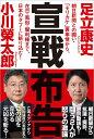 宣戦布告 朝日新聞との闘い・「モリカケ」裏事情から、在日・風俗・闇利権まで、日本のタブーに斬り込む! [ 小川榮太郎 ] - 楽天ブックス