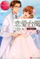 恋愛台風(5)