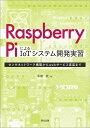 Raspberry PiによるIoTシステム開発実習 センサネットワーク構築からwebサービス実装ま